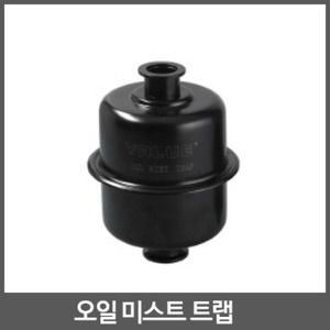 오일미스트트랩 Oil Misttrap for V10 ~ V20 / VDC7 ~ VDC20